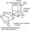 Микроволновая Печь Bosch HMT75M624 20л. 800Вт белый (встраиваемая) вид 4