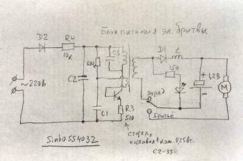 Электробритва SINBO SS4044, серебристый и черный