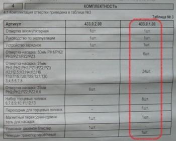 Шуруповерт ИНТЕРСКОЛ ОА-3.6Ф, 1.3Ач [433.0.1.00]