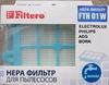НЕРА-фильтр FILTERO FTH 01 W ELX,  1 шт., для пылесосов AEG, ARNICA, BORK, ELECTROLUX, PHILIPS вид 4