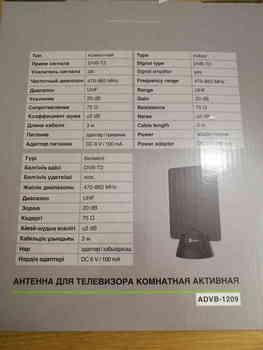 Телевизионная антенна HARPER ADVB-1209