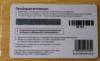 ПО Kaspersky Internet Security Multi-Device Russian Ed 3 устройства 1 год Renewal Card (KL1941ROCFR) вид 2