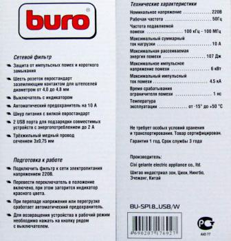 Сетевой фильтр BURO BU-SP1.8_USB/W, 1.8м, белый