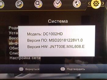 Ресивер DVB-T2D-COLOR DC1002HD, черный