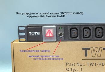 Блок распределения питания Lanmaster (TWT-PDU19-10A8C3) гор.размещ. 8xC13 базовые 10A C14