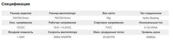 Вентилятор DEEPCOOL XFAN 70, 70мм, Bulk